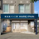 晴パン札幌福住店