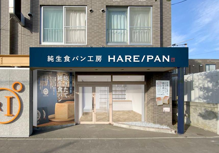 HARE/PAN札幌福住店