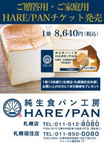 HARE/PANチケット発売