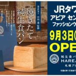 HARE/PAN札幌アピア店